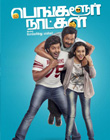 Bangalore-Naatkal-Songs-Lyrics