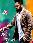 Nannaku-Prematho-Lyrics