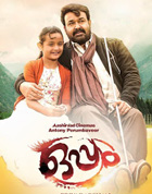 oppam-song-lyrics