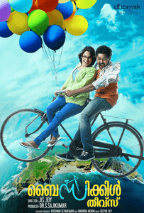 bicycle thieves songs lyrics