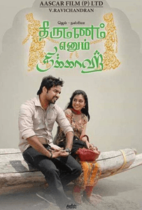 Thirumanam Ennum Nikkah Songs Lyrics 2014