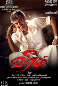 Veeram Songs Lyrics 2014