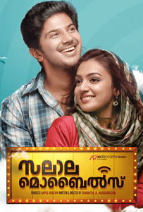 Salala Mobiles songs  lyrics