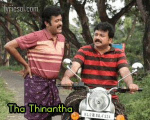 Tha_thinantha from onnum mindathe