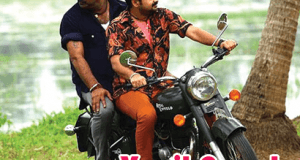 Veyil Poyal Lyrics – Bhaiyya Bhaiyya (2014)