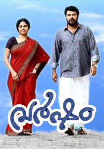 varsham malayalam songs lyrics