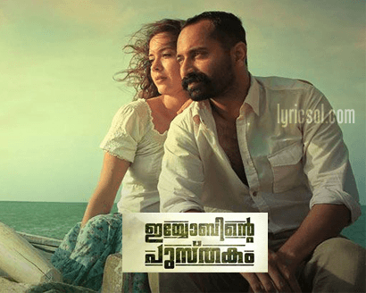 iyobinte pusthakam songs lyrics