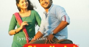 Siru Nadai from Urumeen