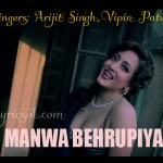 Manwa Behrupiya Lyrics – Bollywood Diaries
