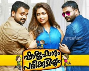 Mathurikkum Ormakale Song Lyrics