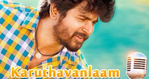 Karuthavanlaam Galeejaam Lyrics