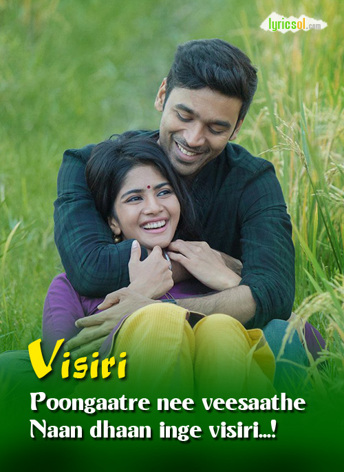 Visiri Song Lyrics