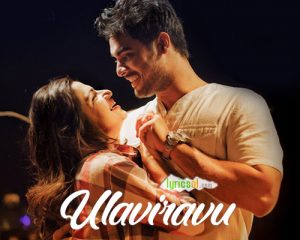 Ulaviravu Song Lyrics