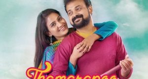 Thamarapoo Lyrics