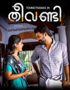 Theevandi songs lyrics