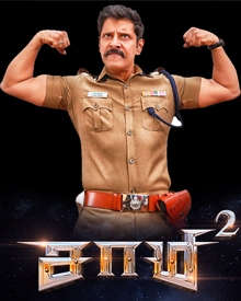 Saamy2 Songs Lyrics