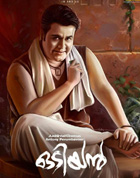 odiyan songs lyrics