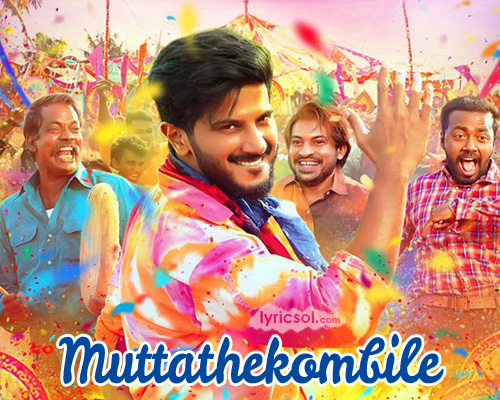 Muttathekombile lyrics