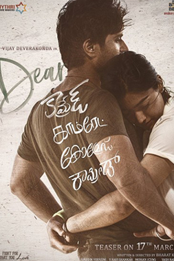 Dear Comrade Songs Lyrics