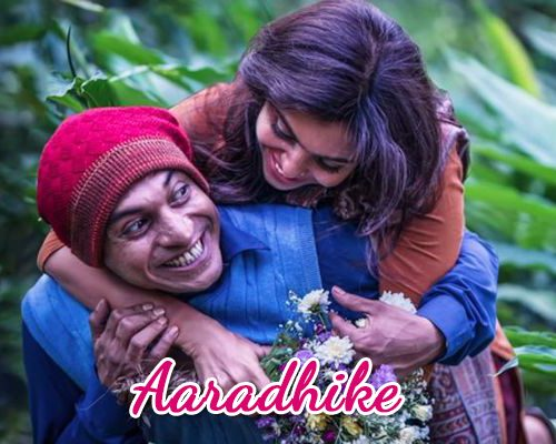 Aaradhike Lyrics from Ambili