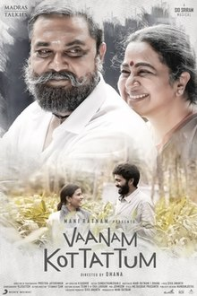 Vaanam Kottatum Songs Lyrics